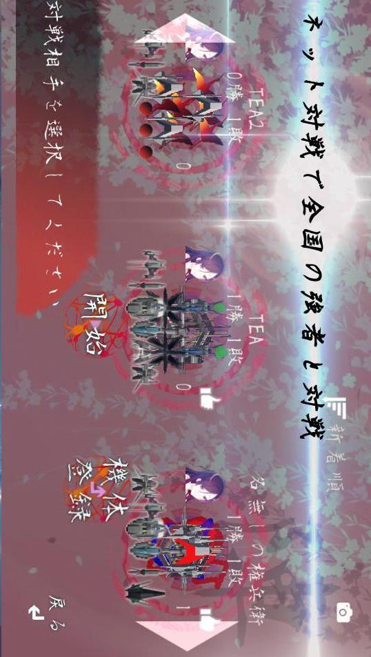 戦 -ONONOKI- 和風対戦ストラテジーのスクリーンショット_4