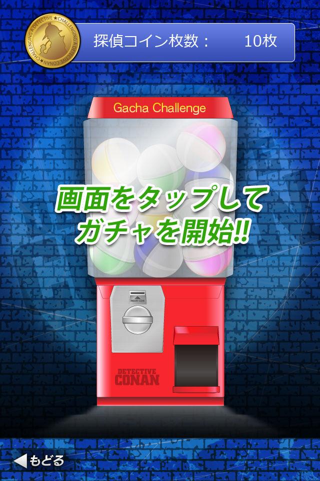コナン君に挑戦~Challenge for Conan~のスクリーンショット_5