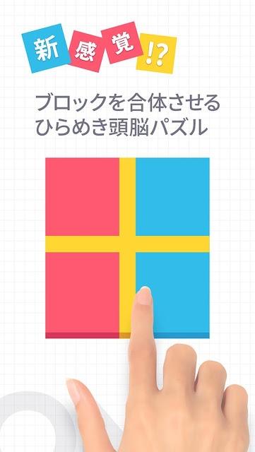 ONE-ひらめき力を鍛えるパズル(脳トレ)のスクリーンショット_1