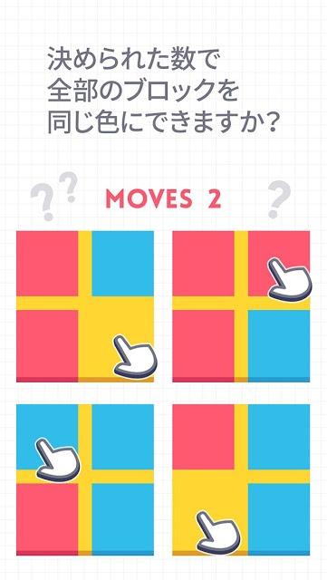 ONE-ひらめき力を鍛えるパズル(脳トレ)のスクリーンショット_2
