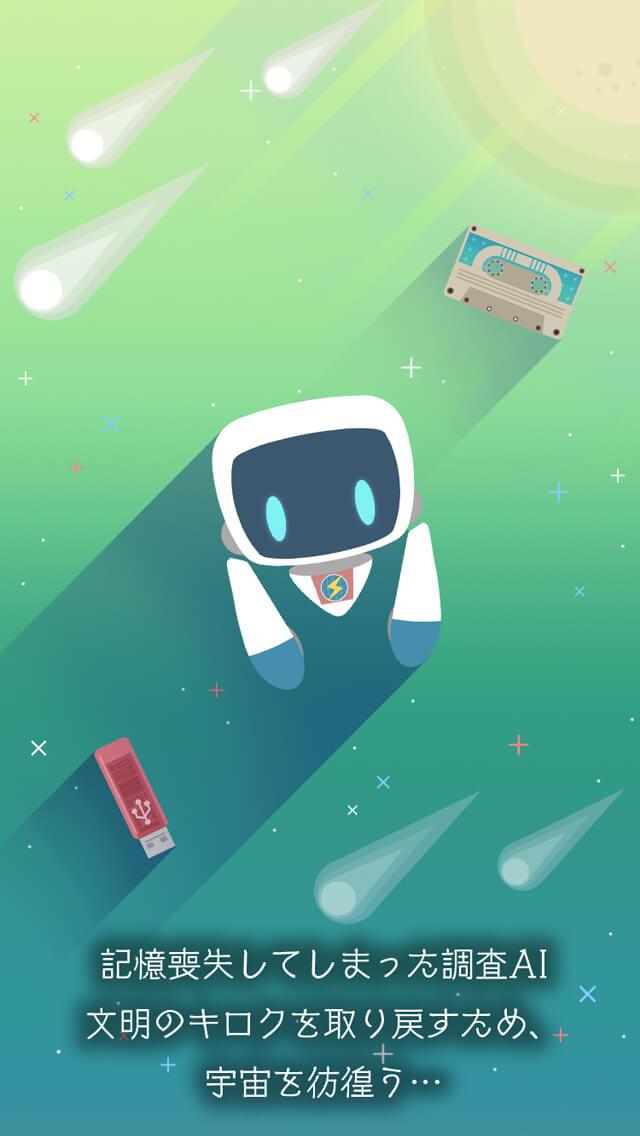 Puzzlus -宇宙を彷徨うパズルゲーム-のスクリーンショット_1