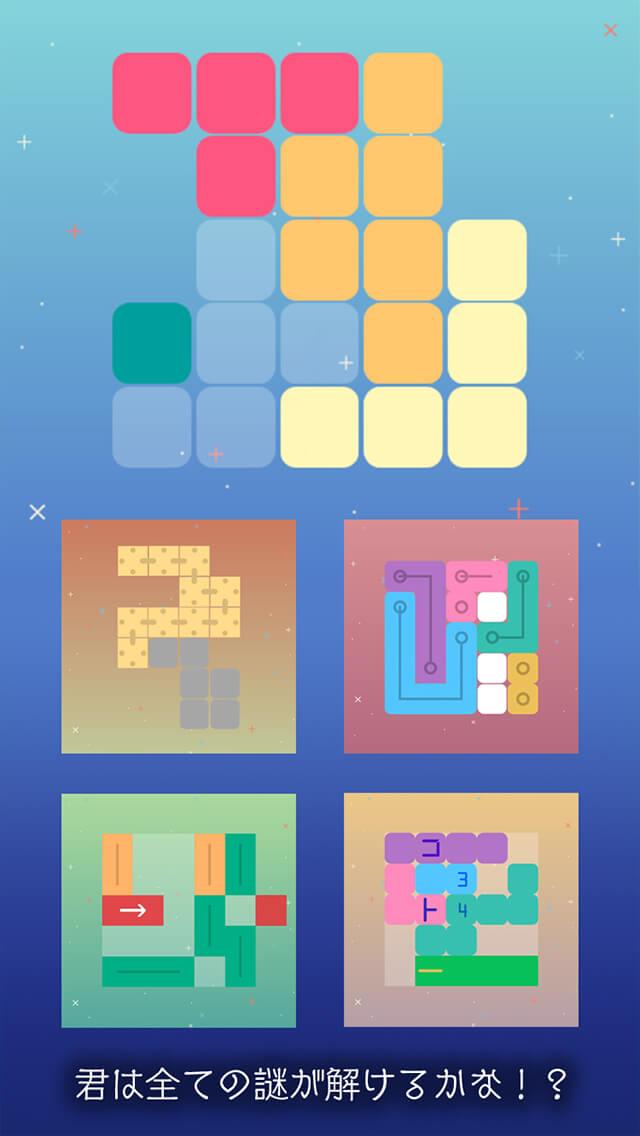 Puzzlus -宇宙を彷徨うパズルゲーム-のスクリーンショット_3