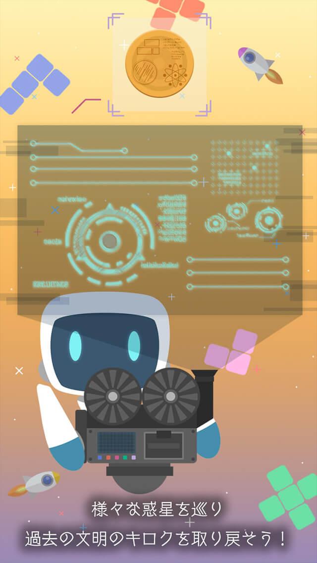 Puzzlus -宇宙を彷徨うパズルゲーム-のスクリーンショット_4