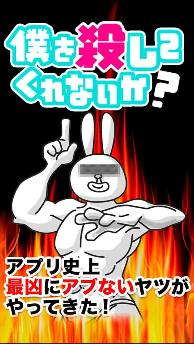 クレイジーゲーム 【ボク殺!(ぼくころ)】のスクリーンショット_1