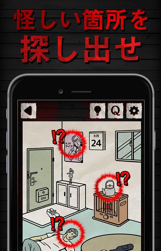 【殺人事件】君の頭脳に挑戦のスクリーンショット_2