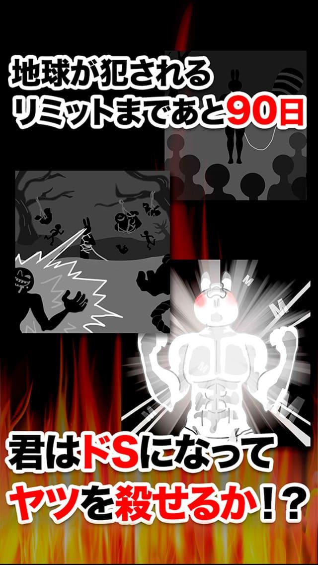 クレイジーゲーム 【ボク殺!(ぼくころ)】のスクリーンショット_5