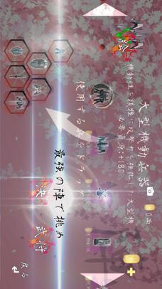 戦 -ONONOKI- 和風対戦ストラテジーのスクリーンショット_2