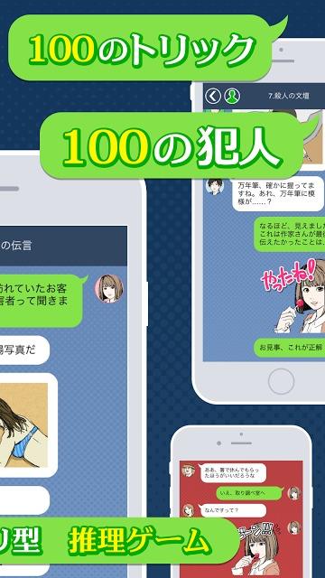 謎解き[緋色探偵社と100の推理]メッセージアプリ風ゲームのスクリーンショット_2