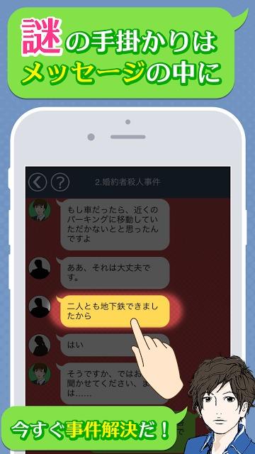 謎解き[緋色探偵社と100の推理]メッセージアプリ風ゲームのスクリーンショット_4