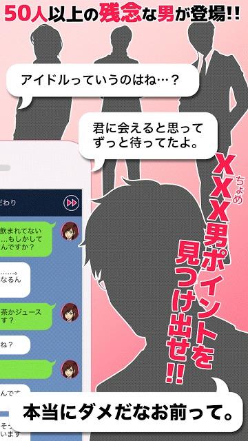 xxx男~アウトな男たち!【メッセージ風恋愛心理ゲーム】のスクリーンショット_2