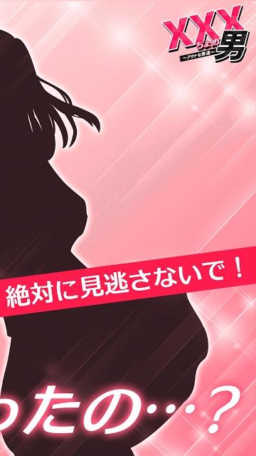 xxx男~アウトな男たち!【メッセージ風恋愛心理ゲーム】のスクリーンショット_4