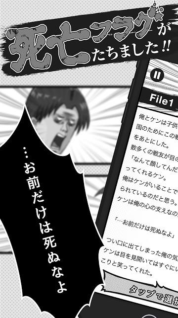 死亡フラグがたちました!ノベルゲーム型あるあるアドベンチャーのスクリーンショット_1