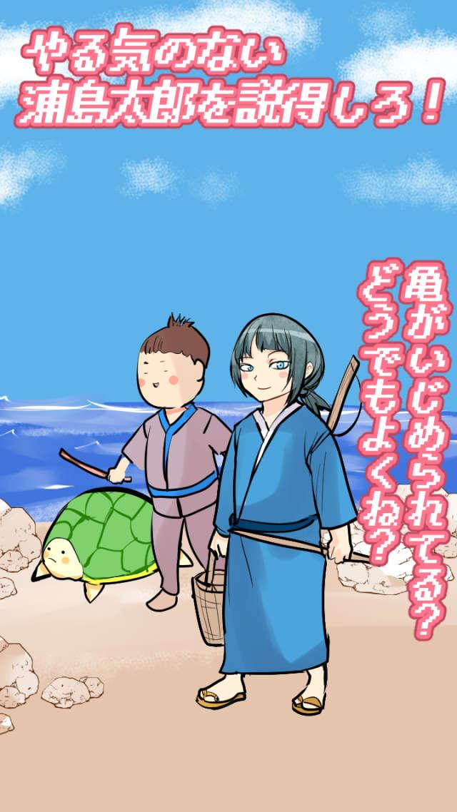 桃太郎には嫁がいないー脱出ゲーム風アドベンチャーゲームのスクリーンショット_2