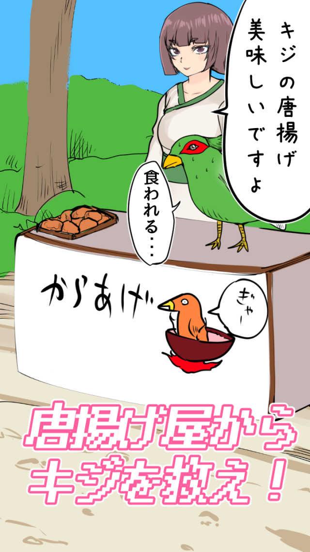 桃太郎の野望ー脱出ゲーム風アドベンチャーゲームのスクリーンショット_4