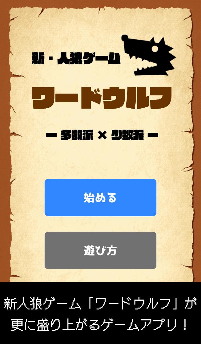 新・人狼ゲーム「ワードウルフ決定版」無料アプリのスクリーンショット_1