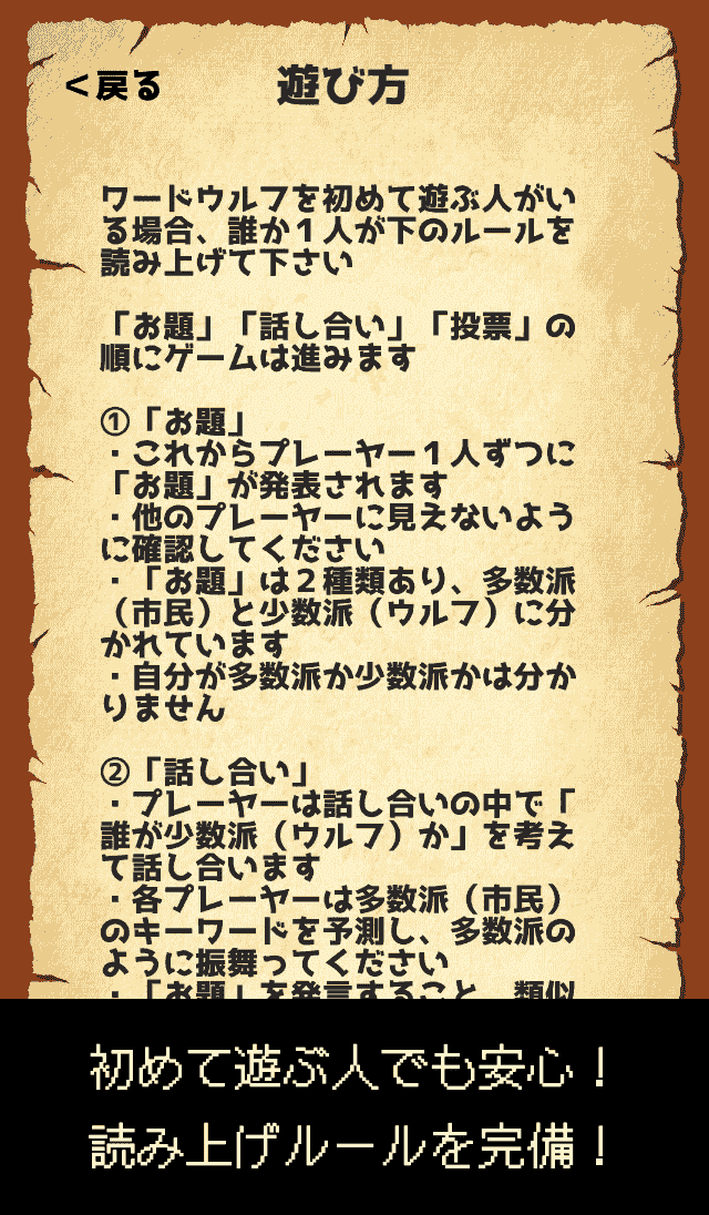 新・人狼ゲーム「ワードウルフ決定版」無料アプリのスクリーンショット_2