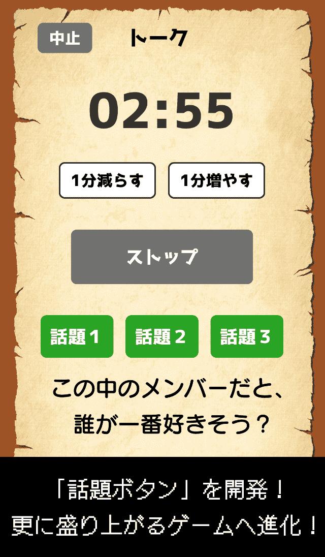 新・人狼ゲーム「ワードウルフ決定版」無料アプリのスクリーンショット_3