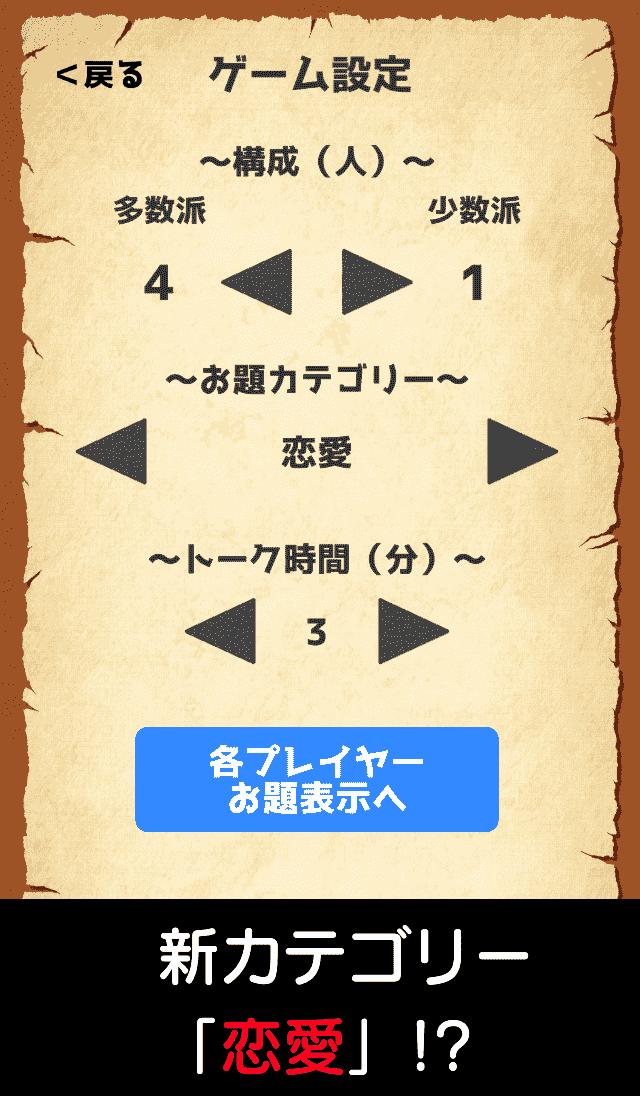 新・人狼ゲーム「ワードウルフ決定版」無料アプリのスクリーンショット_4