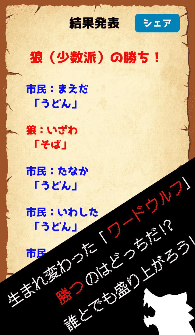 新・人狼ゲーム「ワードウルフ決定版」無料アプリのスクリーンショット_5
