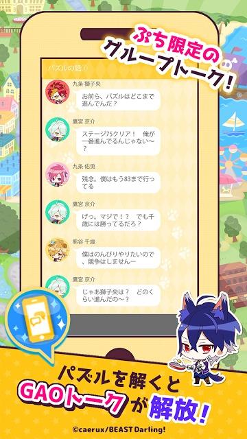 び〜すとだ〜りん!ぷちのスクリーンショット_4