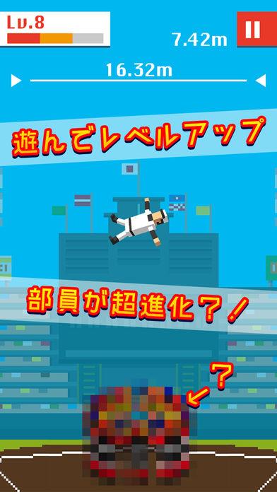 胴上げ甲子園 - 目指せ!胴上げ日本一!!のスクリーンショット_2