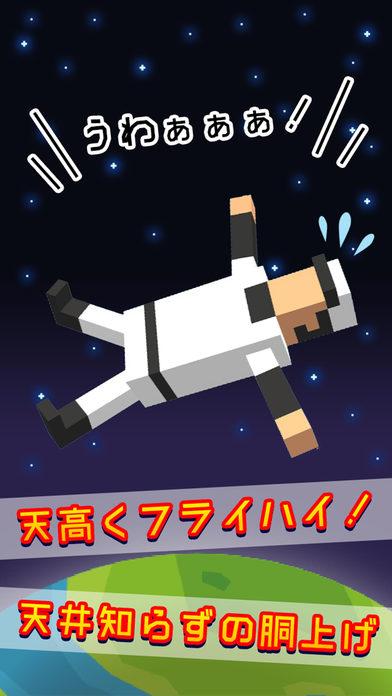 胴上げ甲子園 - 目指せ!胴上げ日本一!!のスクリーンショット_3