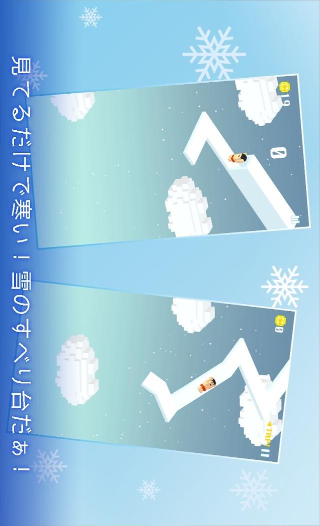 極寒スライダーのスクリーンショット_1