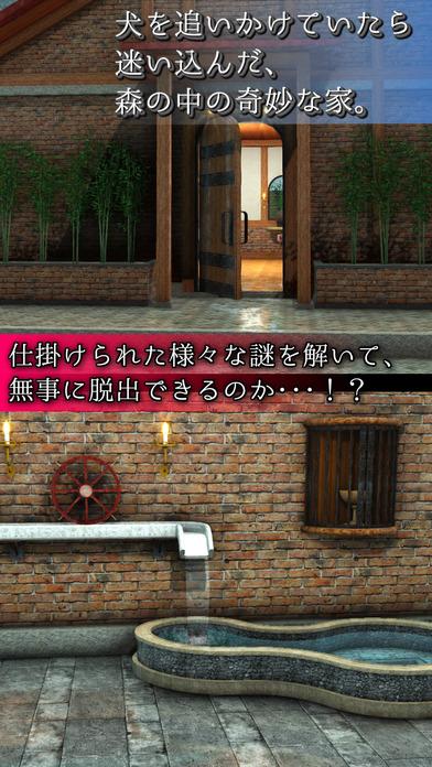脱出ゲーム 犬と石像の部屋のスクリーンショット_1