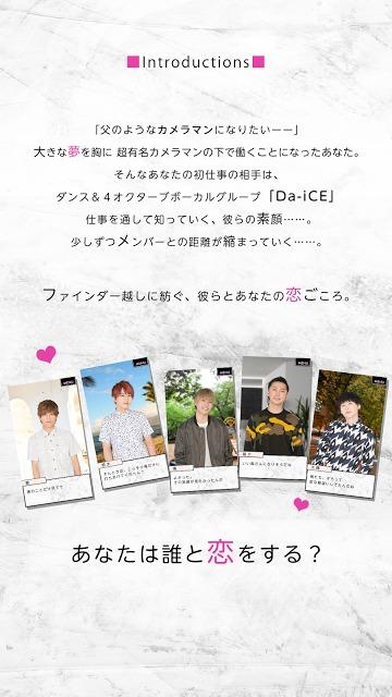 Another story of Da-iCE~恋ごころ~のスクリーンショット_3