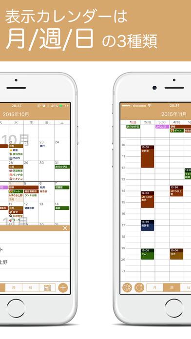 Paletteカレンダー - 簡単スケジュール管理の月カレンダー&週カレンダーのスクリーンショット_2