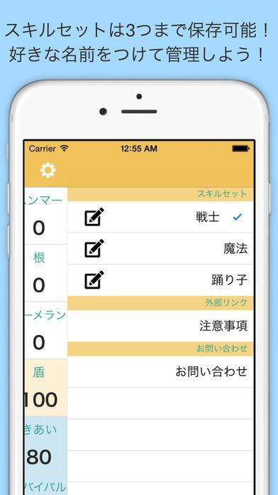 DQX - スキルシュミレータ-のスクリーンショット_4