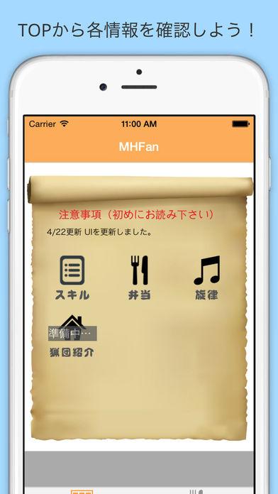 MHFan (モンスターハンターフロンティア用 補助アプリ)のスクリーンショット_1