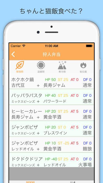MHFan (モンスターハンターフロンティア用 補助アプリ)のスクリーンショット_3