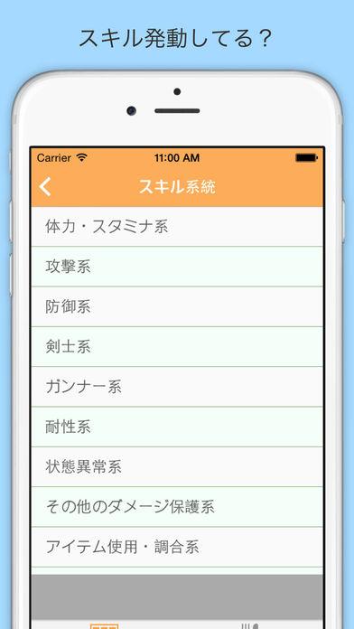MHFan (モンスターハンターフロンティア用 補助アプリ)のスクリーンショット_4