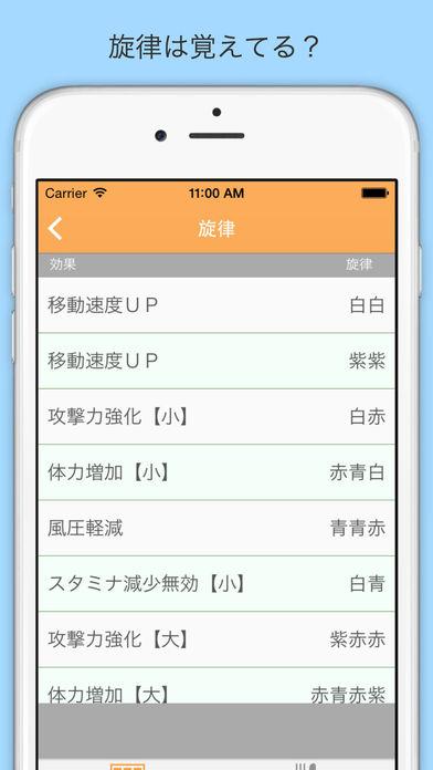 MHFan (モンスターハンターフロンティア用 補助アプリ)のスクリーンショット_5
