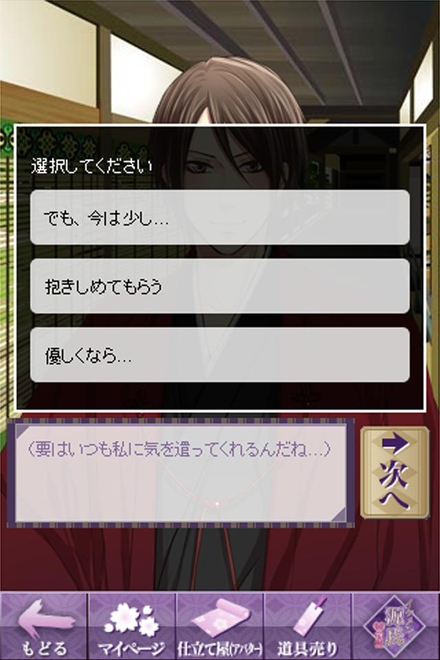 イケメン源氏◆恋物語 for iPhoneのスクリーンショット_4