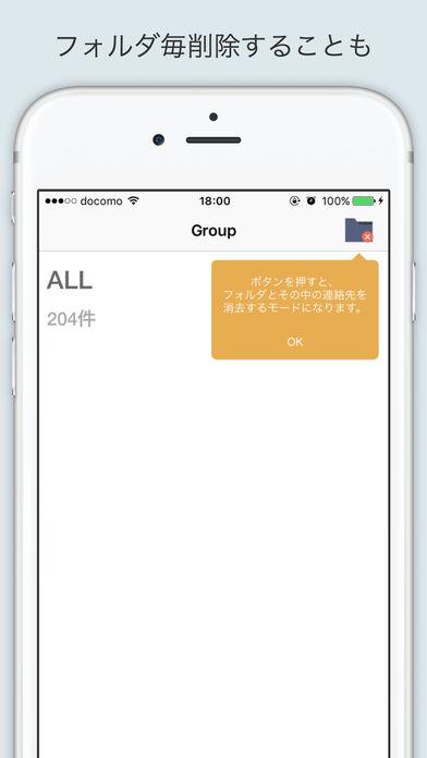 簡単!連絡先の削除と整理のスクリーンショット_4