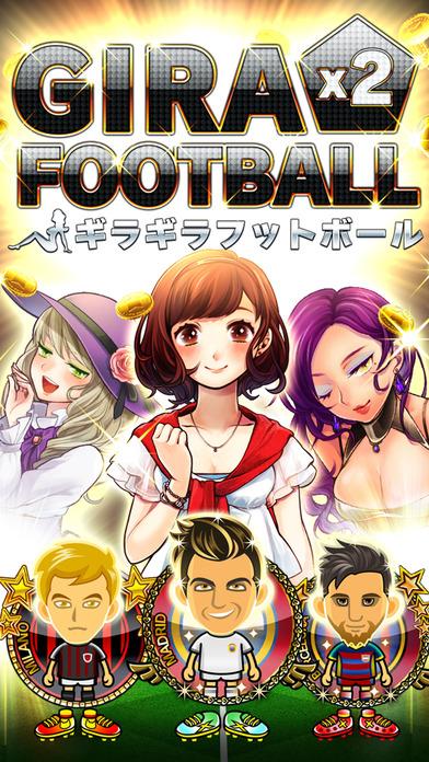 ギラギラフットボールのスクリーンショット_1