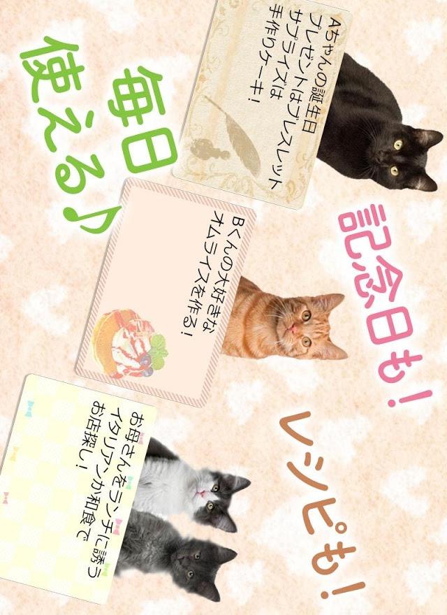 待受にメモ帳 小さな猫メモ帳ウィジェット無料のスクリーンショット_5