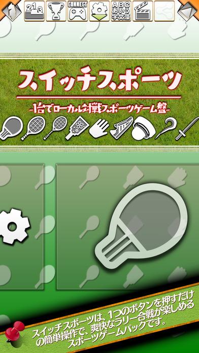 スイッチスポーツ - 1台でローカル対戦スポーツゲーム盤のスクリーンショット_3