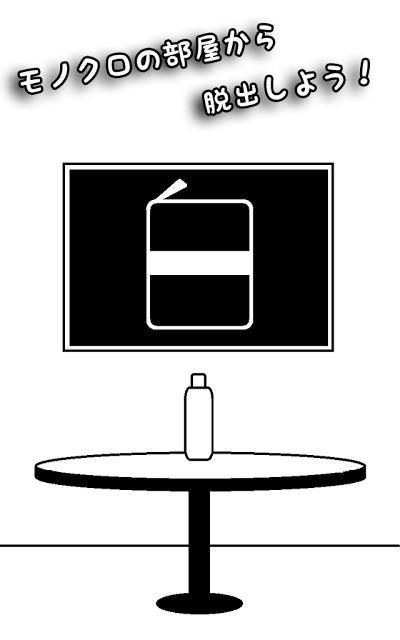 モノクロ2D脱出ゲーム~白と黒の部屋~のスクリーンショット_2