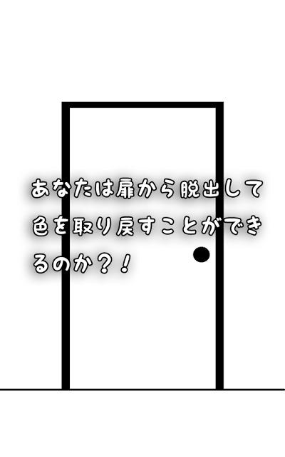 モノクロ2D脱出ゲーム~白と黒の部屋~のスクリーンショット_3