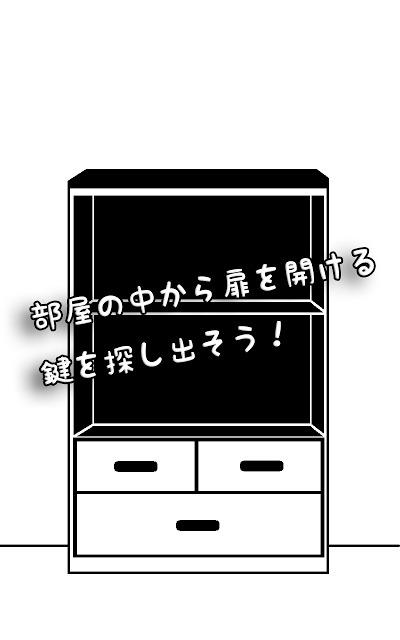 モノクロ2D脱出ゲーム~白と黒の部屋~のスクリーンショット_4