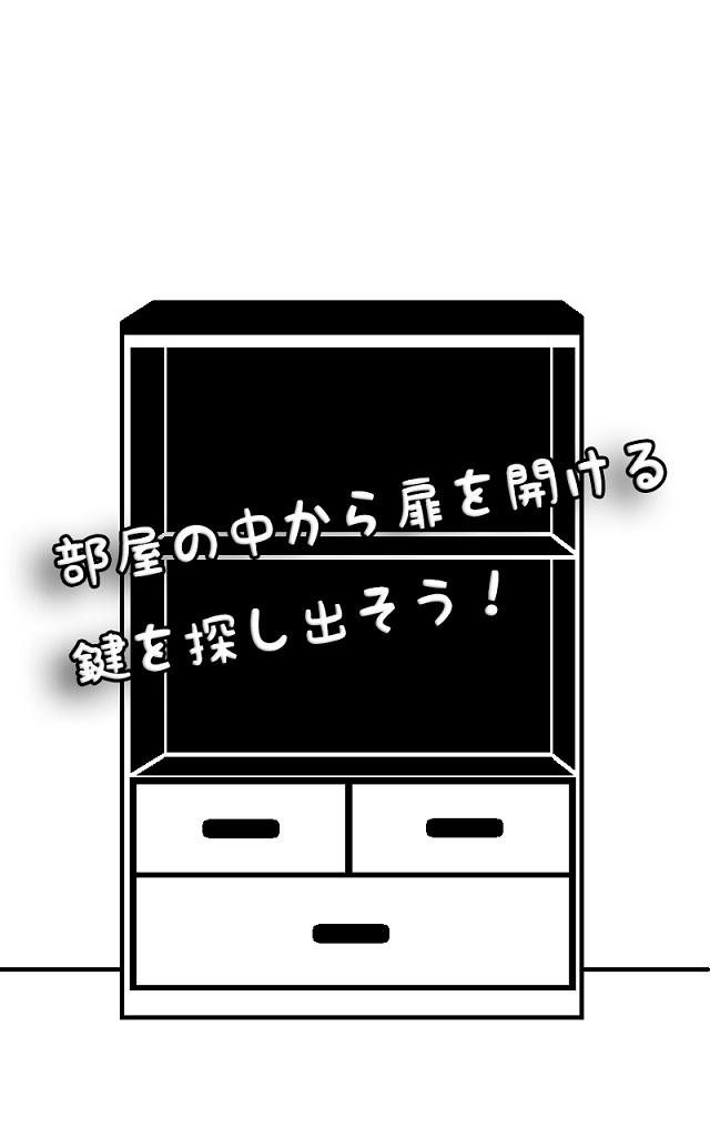 モノクロ2D脱出ゲーム~白と黒の部屋~のスクリーンショット_5