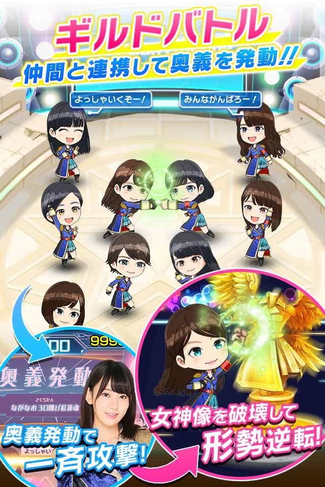 AKB48バトフェスのスクリーンショット_2