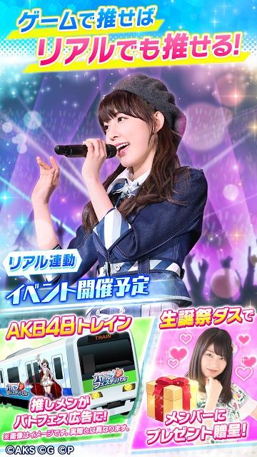 AKB48ステージファイター2 バトルフェスティバルのスクリーンショット_1