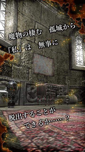 脱出ゲーム 孤城からの脱出のスクリーンショット_4