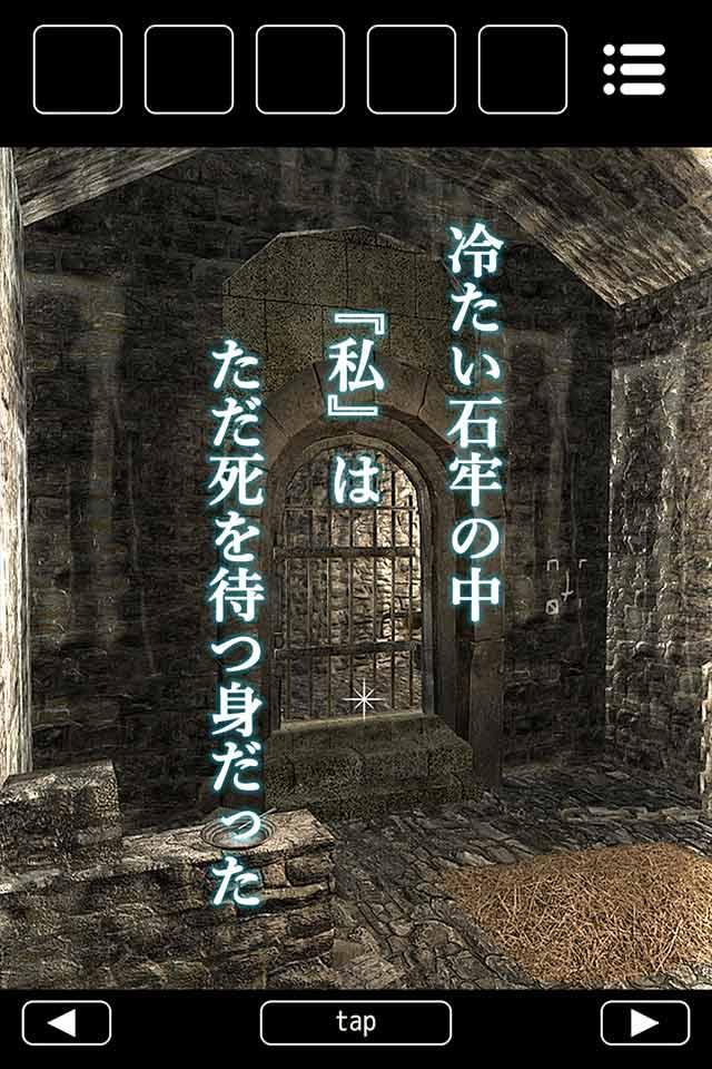 脱出ゲーム 孤城からの脱出のスクリーンショット_3