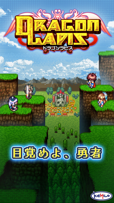 RPG ドラゴンラピスのスクリーンショット_1