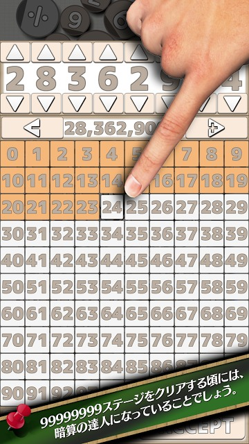 数工 - 純・数字計算パズルのスクリーンショット_4